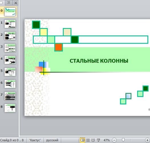 Презентация Стальные колонны