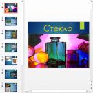 Презентация Стекло
