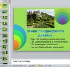 Презентация Стили ландшафтного дизайна