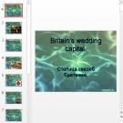 Презентация Столица свадеб