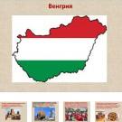 Презентация Страна Венгрия