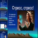 Презентация Стресс