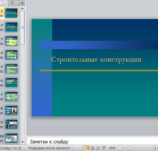 Презентация Строительные конструкции