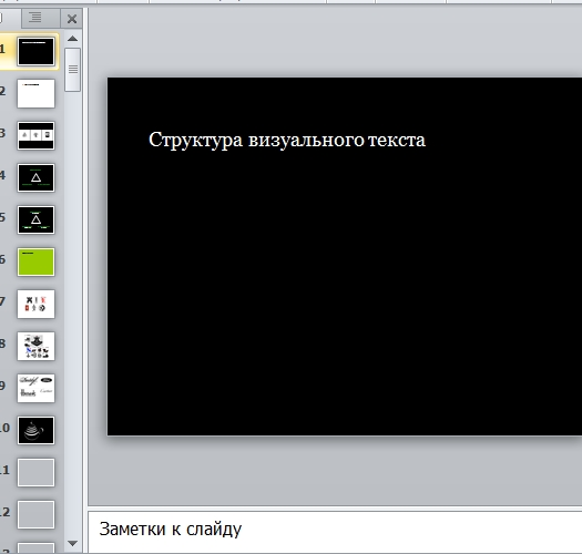 Презентация Структура визуального текста