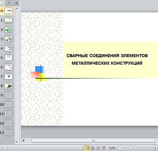 Презентация Сварка металлических конструкций