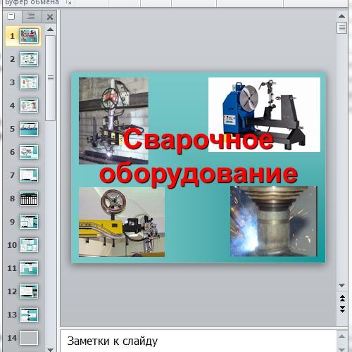 Презентация Сварочное оборудование