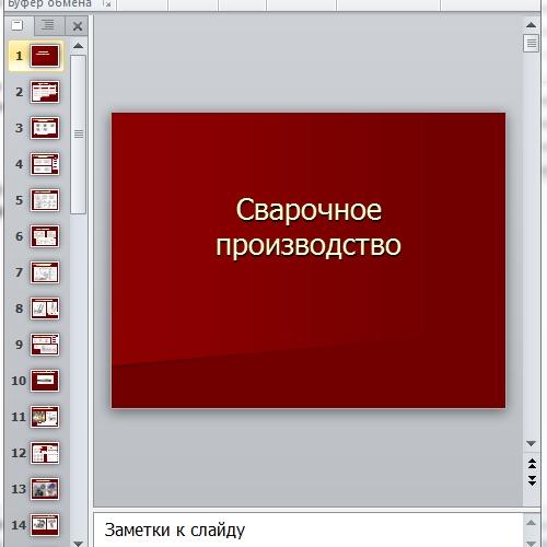 Презентация Сварочное производство