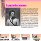 Презентация Тадеуш Костюшко