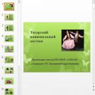 Презентация Татарский костюм