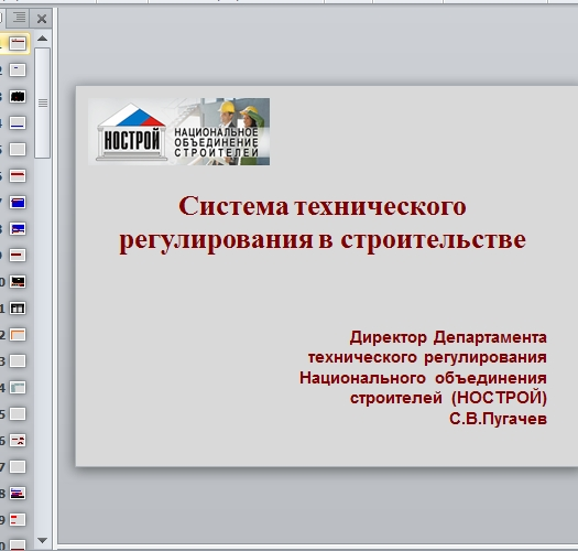 Презентация Техническое регулирование в строительстве