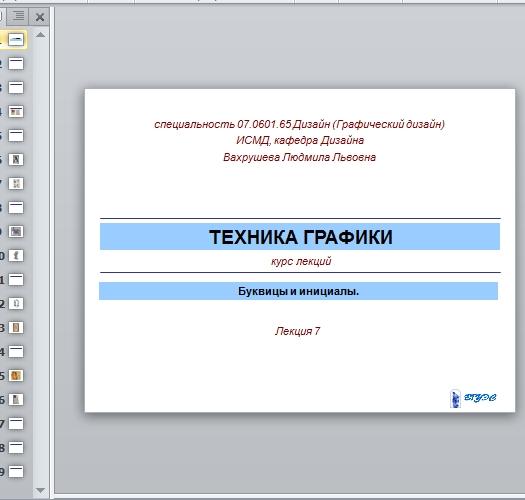 Презентация Техника графики