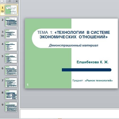 Презентация Технологии в системе экономических отношений