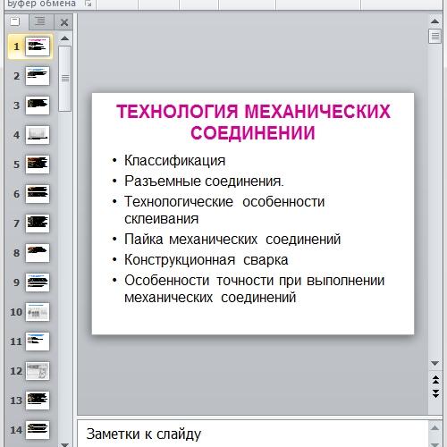 Презентация Технология механических соединений
