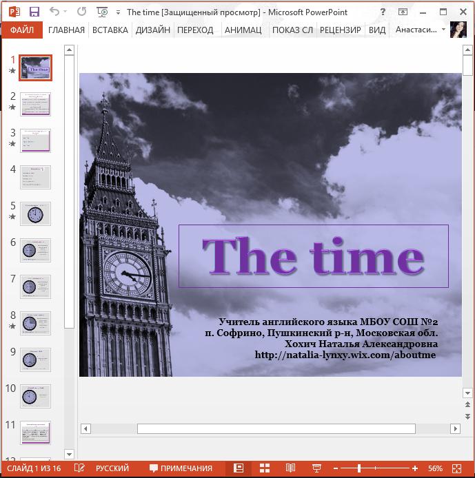 Презентация The time Время