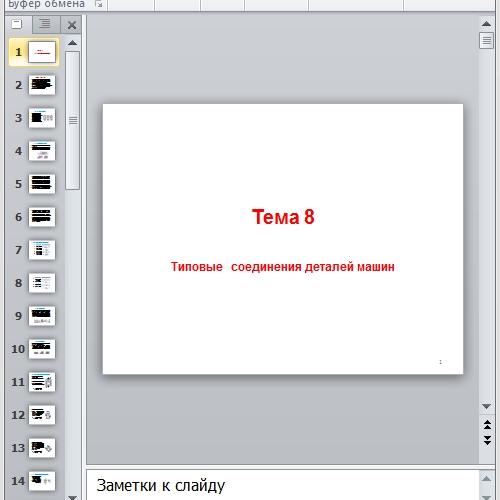 Презентация Типовые соединения деталей машин