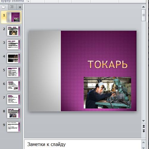 Презентация Токарь