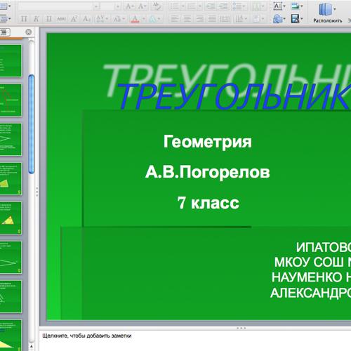 Презентация Треугольник