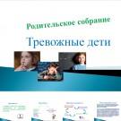 Презентация Тревожные дети