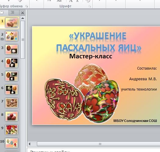 Презентация Украшение пасхальных яиц