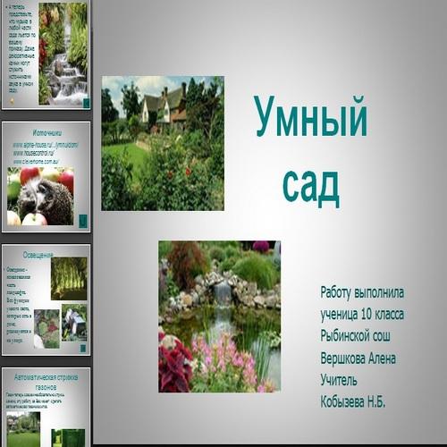 Презентация Умный сад