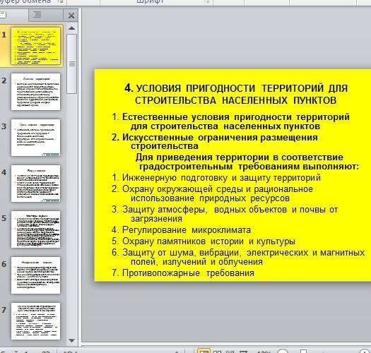 Презентация Выбор территории для строительства домов