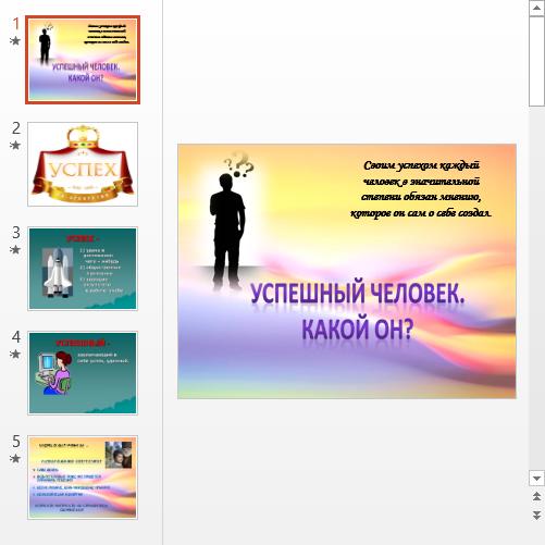 Презентация Успешный человек
