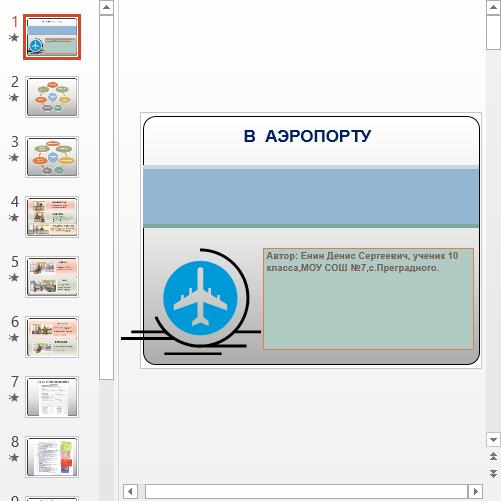 Презентация Аэропорт