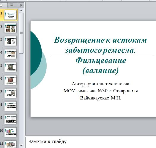 Презентация Фильцевание