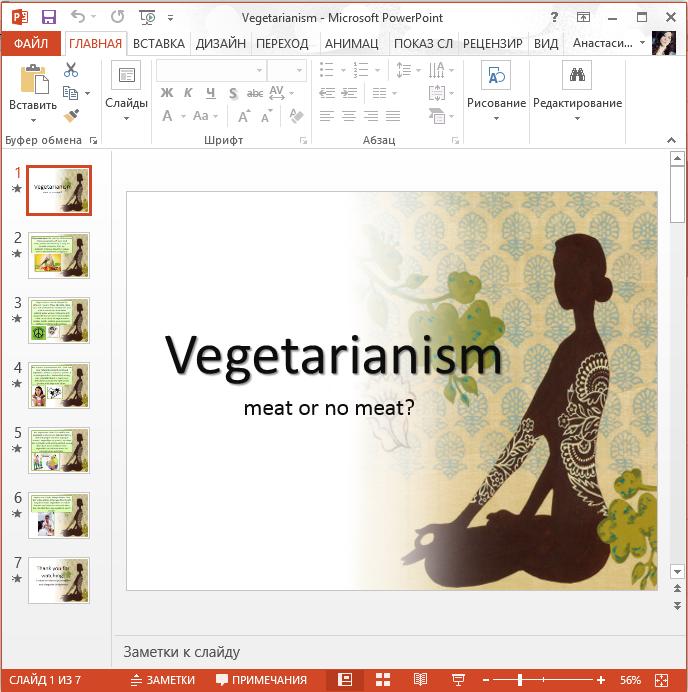 Презентация Vegetarianism