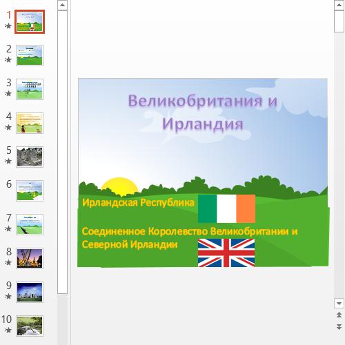 Презентация Великобритания и Ирландия