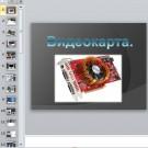 Презентация Видеокарта, мониторы, принтеры