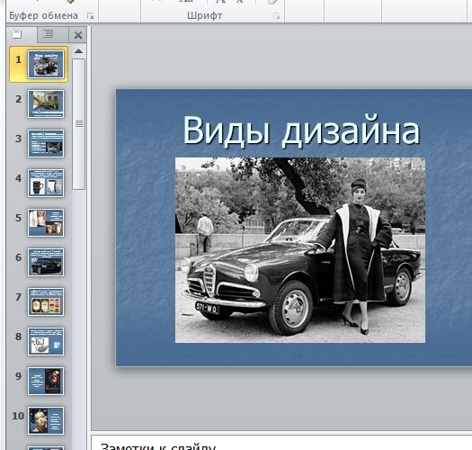 Презентация Виды дизайна