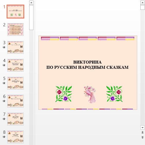 Презентация Викторина по русским народным сказкам