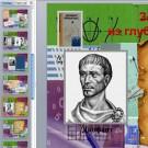 Презентация Виртуальная экскурсия по стране алгебра
