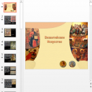 Презентация Искусство Византии