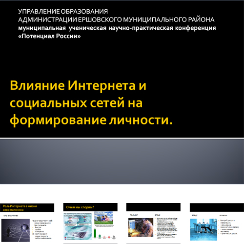 Презентация Влияние интернета