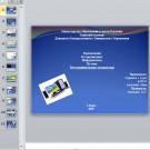 Презентация Внутренняя память компьютера