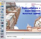 Презентация Системы водоснабжения и водоотведения зданий