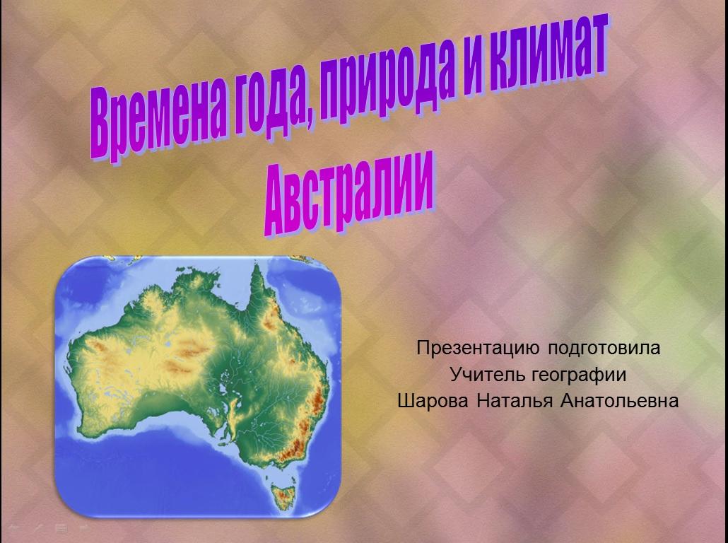 Презентация Времена года в Австралии