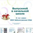 Презентация Выпускной в начальной школе