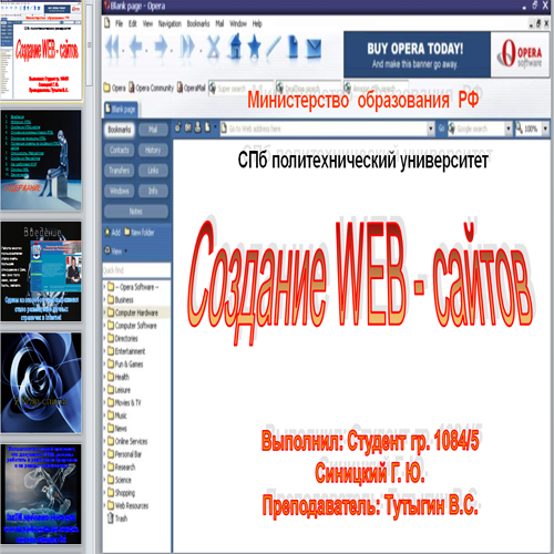 Презентация Создание сайта