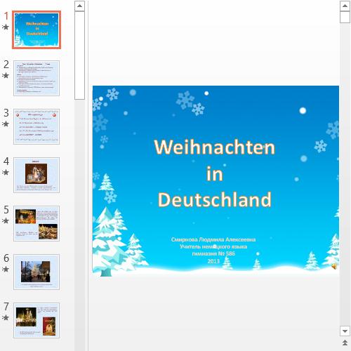 Презентация Рождество в Германии