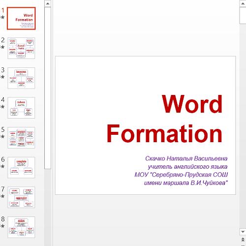 Презентация Склонение слов