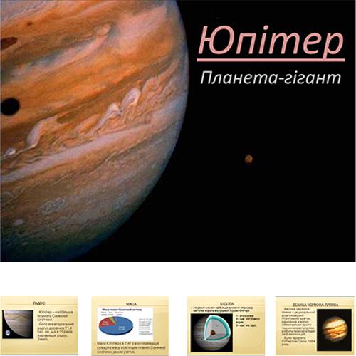 Презентация Юпитер