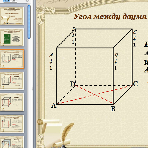 Презентация Угол между двумя прямыми