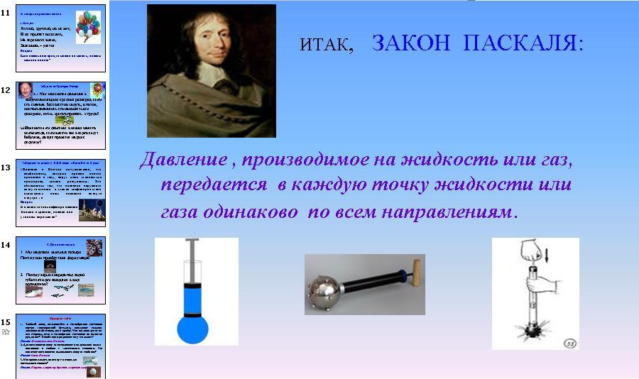Презентация Закон Паскаля