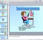 Презентация Занимательная математика