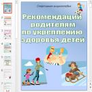 Презентация Рекомендации по укреплению здоровья детей