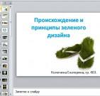 Презентация Зелёный дизайн принципы