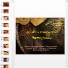 Презентация Бетховен